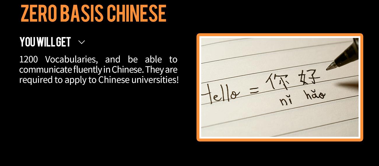 挑选零基础汉语课程