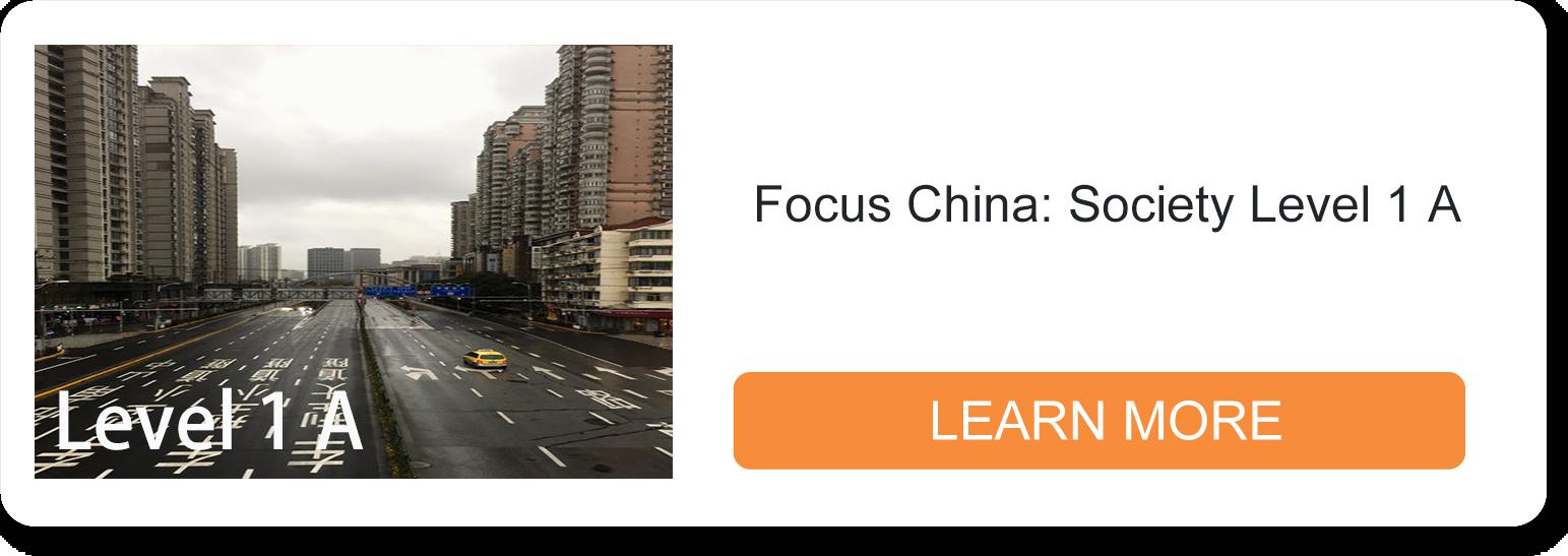 看中国:社会篇Level1 A