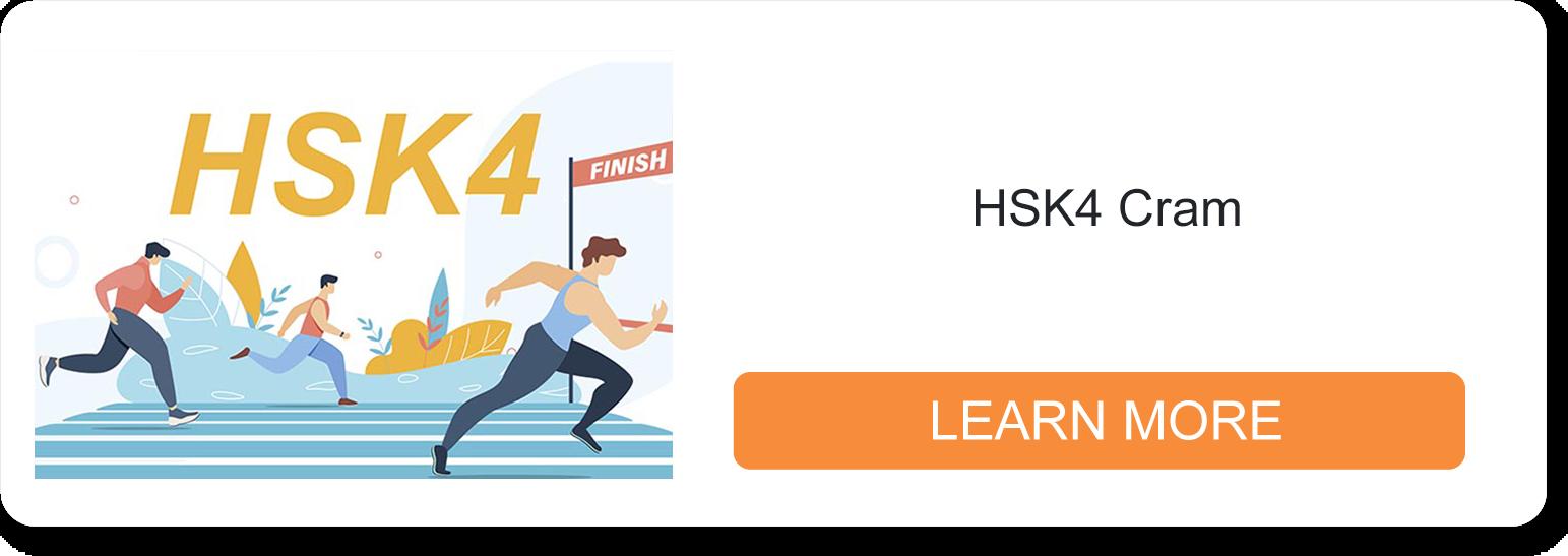 HSK4冲刺