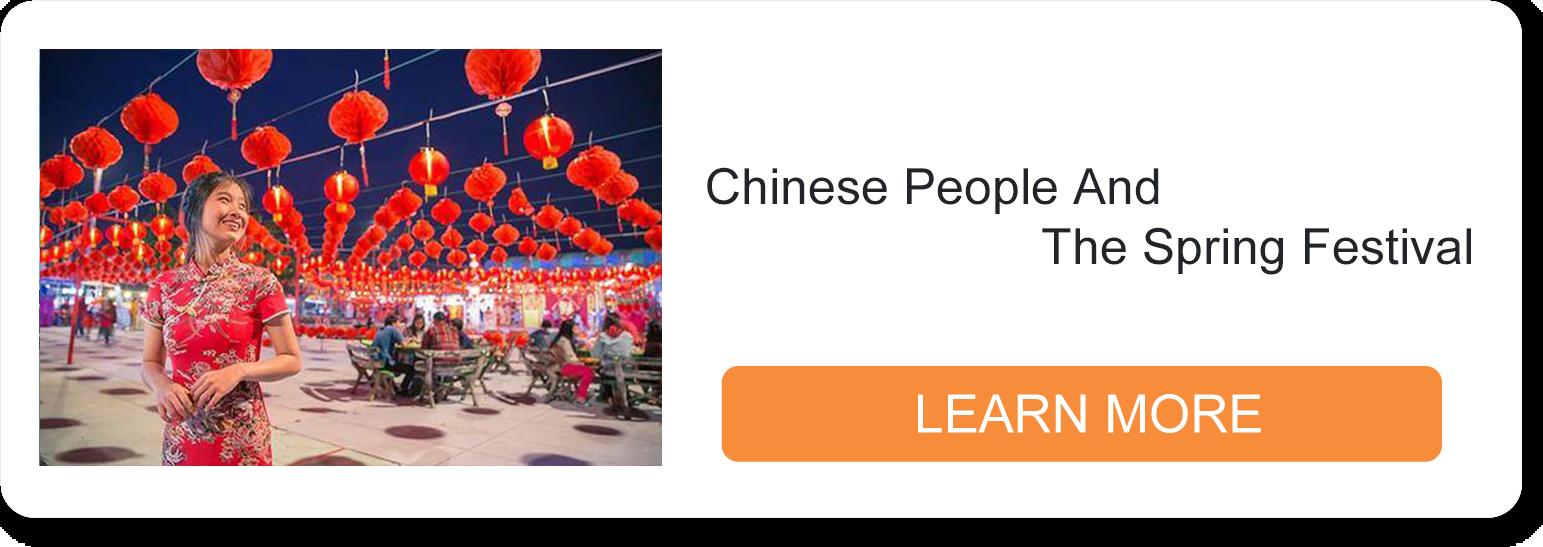 中国人与春节